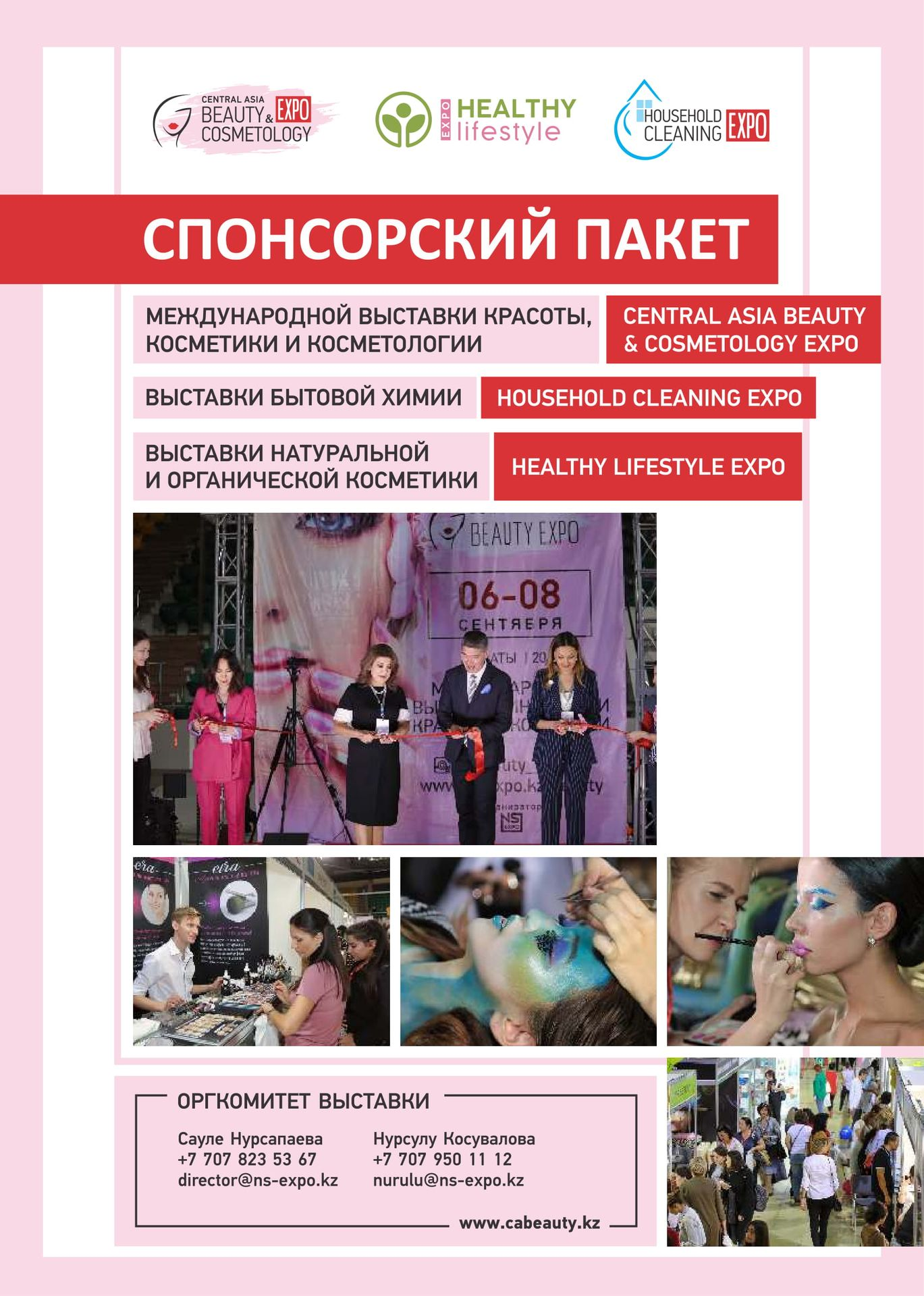 Спонсорский-Пакет-Central Asia Beauty Expo -2019